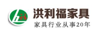 赣州洪利福家具有限公司