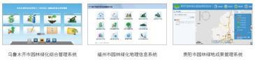 智慧林业信息系统建设