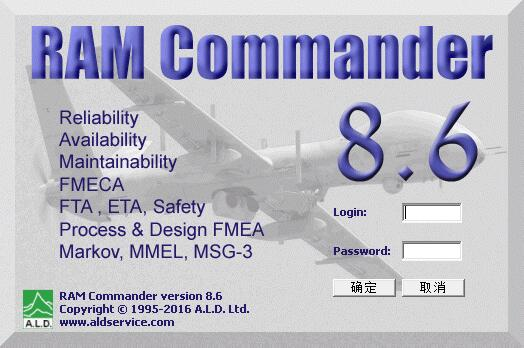 ALD RAM Commander可靠性安全性分析软件