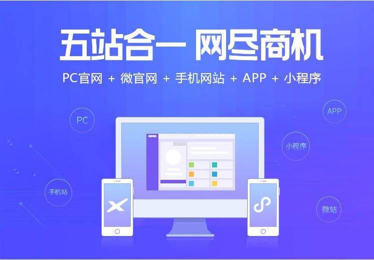 商城公众号平台小程序开发定制网站建设网页建站制作手机微信