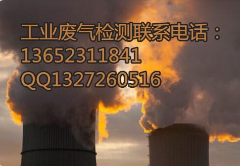 工厂废气环境检测废气检测
