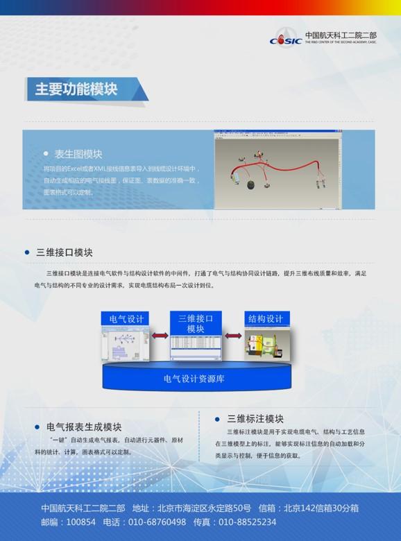 三维协同设计平台_三维协同设计平台 - 航天云网,国家工业互联网平台