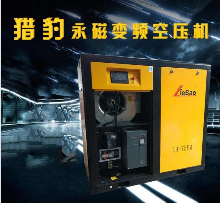 提供節能省電壓縮設備獵豹LB-75PM永磁變頻空壓機