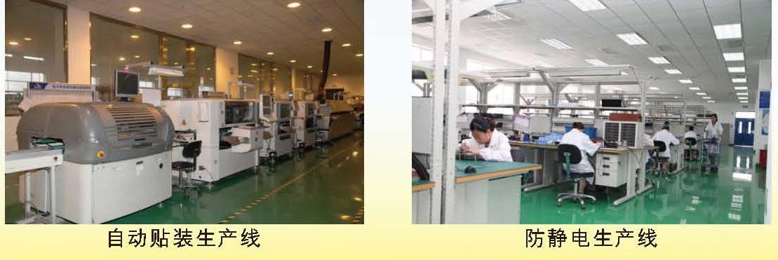 贵州<em>航天电子科技</em><em>有限公司</em>电装能力