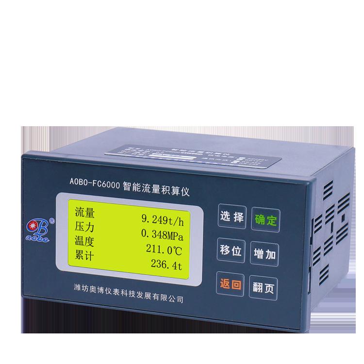 山东奥博可编程0.2级智能流量热量积算仪