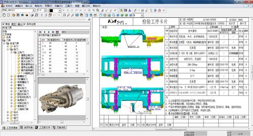 KMCAPP——所见即所得的高效工艺设计系统