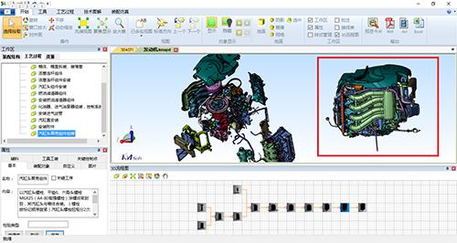 3DAST——开目三维装配工艺规划系统
