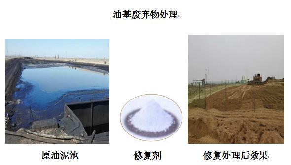 三峡牌土壤修复剂